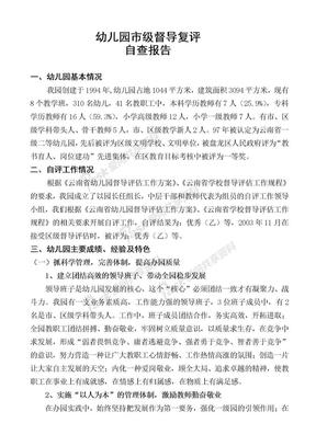 幼儿园督导评估自查报告(完整版).doc