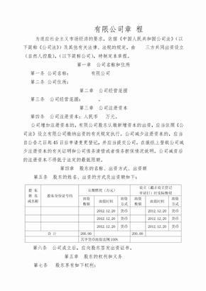 三人有限公司章程范文.doc