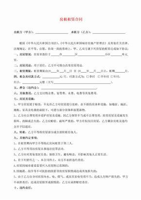 房租租赁合同.docx