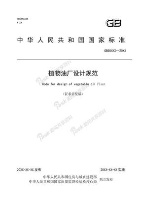 植物油厂设计规范(征求意见稿).doc