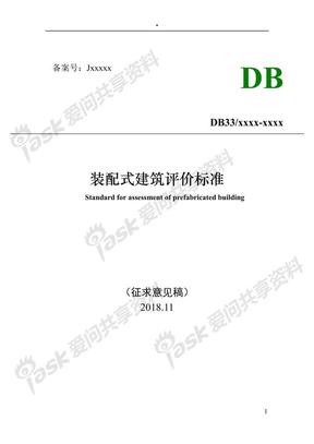 浙江《装配式建筑评价标准》(征求意见稿).pdf