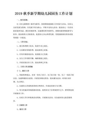 2019秋季新学期幼儿园园务工作计划.doc