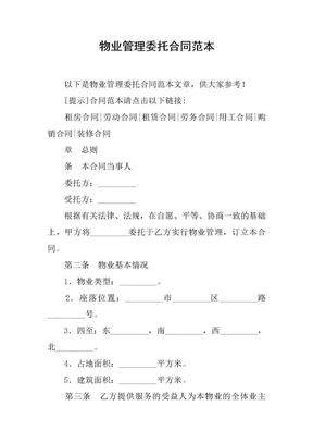 物业管理委托合同范本[推荐范文].docx