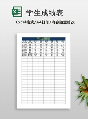 学生成绩表 (2)