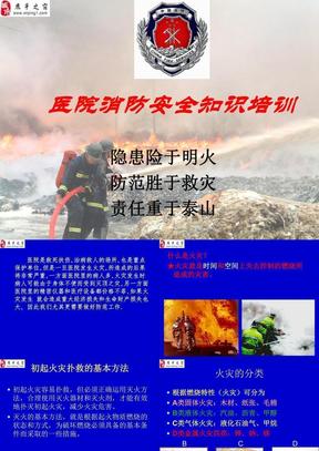医院消防安全知识培训..ppt