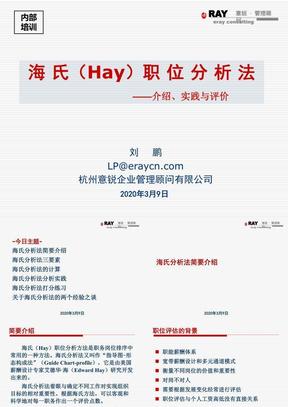海氏(hay)职位分析法—介绍、实践与评价.ppt