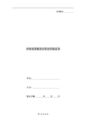 中外高等教育合作办学协议书.doc