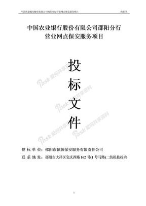 农行营业网点保安服务项目保安服务投标书.doc