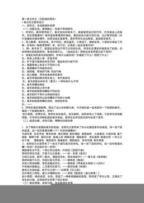 【人教版】小学语文新课程实验教材   四年级下册全套作文教案.doc