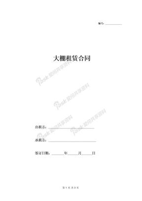 温室大棚租赁合同 (范本)-在行文库.doc