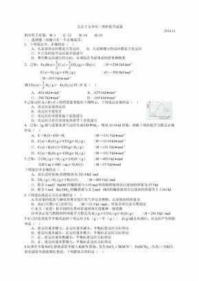 2014北京十五中高二上期中化学(原理)(无答案).doc