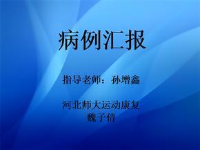康复的病例汇报  ppt课件.pptx