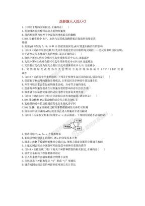 2019届高考生物二轮复习题型增分选择题天天练六(无解答).docx