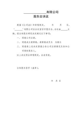 注销公司股东会决议参考(专业版)