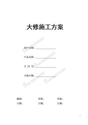 电梯维修改造施工方案(大修)(DOC).doc