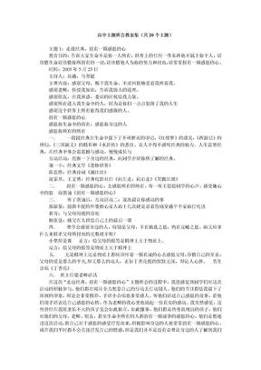 高中主题班会教案集(共20个主题).doc