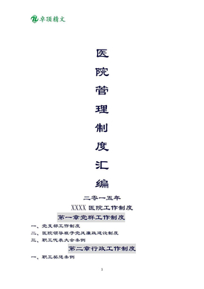 2019医院管理制度汇编.docx