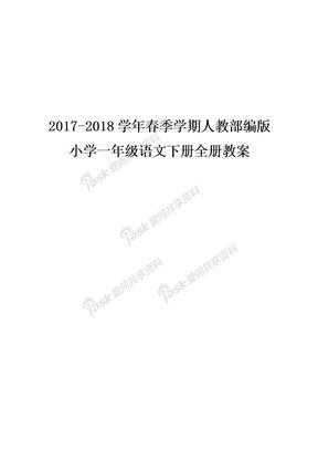 2017-2018学年人教版部编版小学一年级语文下册教案全册.doc
