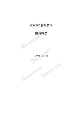 投资协议(普通模板).docx