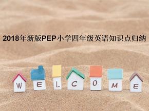 2018年新版PEP小学四年级英语知识点归纳.ppt