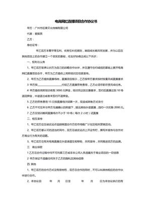 电商网红直播项目合作协议书.doc