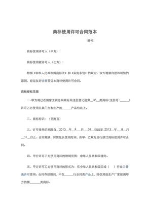 商标使用许可合同范本.pdf