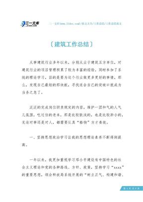 【工作总结范文】建筑工作总结.docx