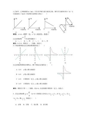 人教版数学九年级下第二十六章反比例函数2.docx