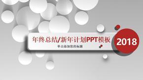 年终总结新年计划PPT模板.pptx