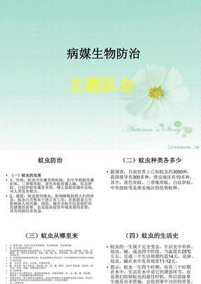 病媒防止主题班会课件(修改版).ppt