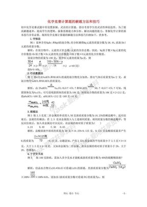 高中化学教学论文 中学化学解题方法与技巧.pdf