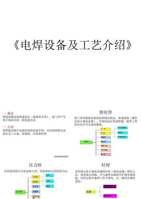 1-《电焊设备及工艺介绍》(完整版).ppt