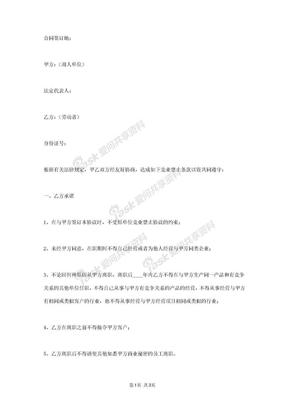 员工竞业限制合同协议书范本.docx