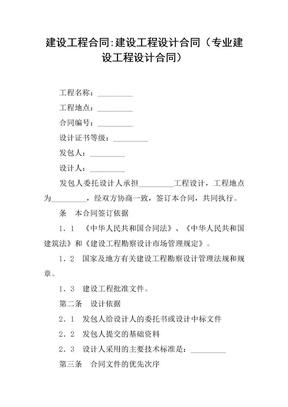 建设工程合同-建设工程设计合同(专业建设工程设计合同)[推荐范文].docx