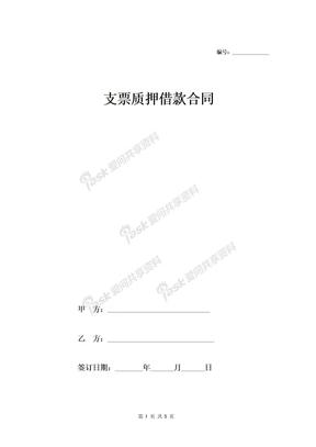 支票质押借款合同协议-在行文库.doc