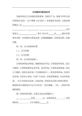 公司股份分配协议书模板.doc