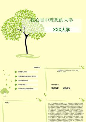 PPT模板(心中理想大学).ppt