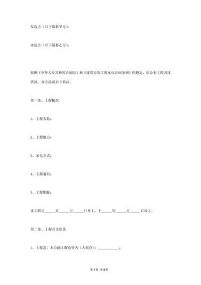 建筑装饰装修工程施工合同协议书范本.docx