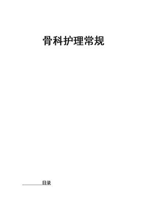 骨科护理常规.doc