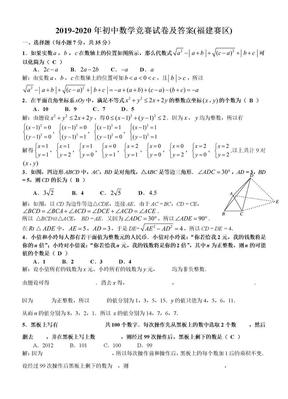 2019-2020年初中数学竞赛试卷及答案(福建赛区).doc
