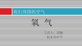 人教版初中化学氧气精品课件.pptx