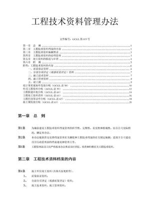 工程技术资料管理办法.doc.doc