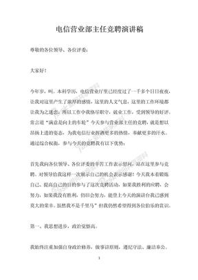 电信营业部主任竞聘演讲稿.docx