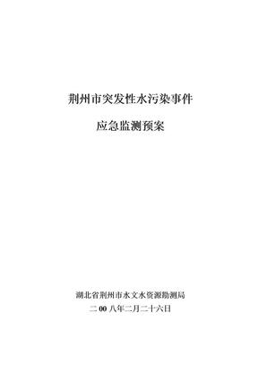 湖南省突发性水污染事件应急监测预案.doc