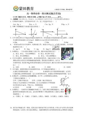 高一物理必修一期末测试题(含答案).doc