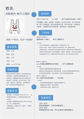 求职电气工程师个人简历模板.docx