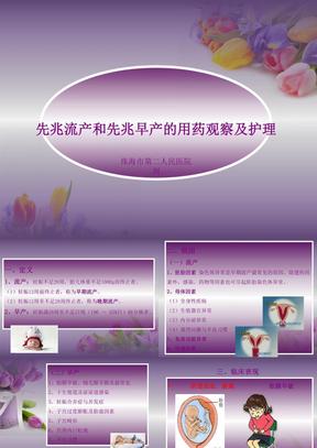 先兆流产和先兆早产的用药观察及护理.ppt