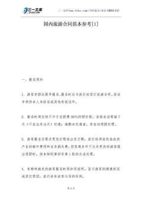 国内旅游合同范本参考[1].docx