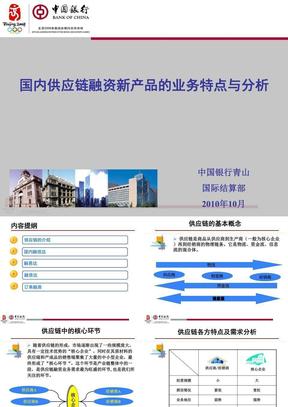 中国银行供应链融资产品介绍.ppt