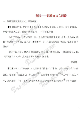 中考语文试题研究  题库——课外文言文阅读.doc